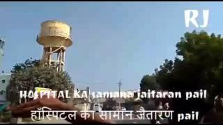 BEST VIDEO OF  PANI KI TANKI JAITARAN
