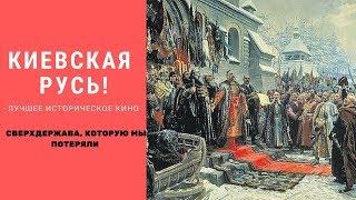 Лучший исторический фильм 2019 про УКРАИНУ ☆Киевская Русь☆ лучшие фильмы 2019