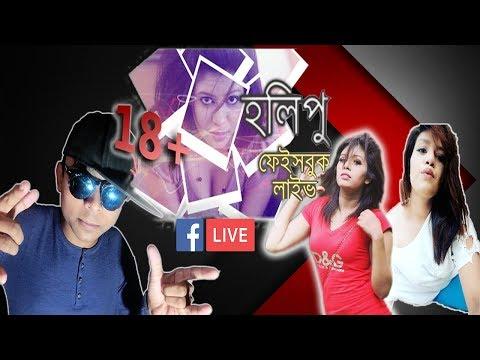 """Holiapu"" FB Live | Bangla new funny video |  By REJOICE MEDIA"