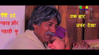 DAGDIYA#सौंजड्या Meru# Kakhi Na Ja# Latest Superhit Garhwali Film Short