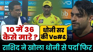 हैदराबाद को फाइनल में पहुंचाने के बाद राशिद खान ने धोनी पर दिया चौकाने वाला बयान, कर दिया सबक हैरान.