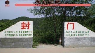 中國最邪門的三個村莊,一個沒有人敢去,一個想去都去不到,一個進去了出不來。