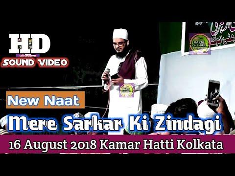 मेरे सरकार की जिंदगी शर ब सर रोशनी जिंदगी | Asad iqbal New Nsat~Mere Sarkar Ki Zindagi | 2018