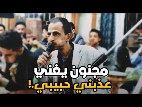 مجنون يمني قرر الغناء في عرس   شاهد ردة فعل الجمهور   عذبني حبيبي..????