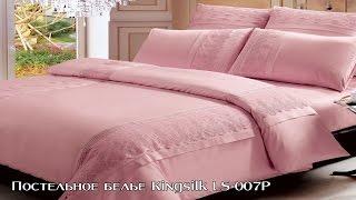 Постельное белье Kingsilk LS-007Р в интернет-магазине