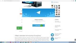 Как скачать телеграмм на компьютер и установить русский язык.