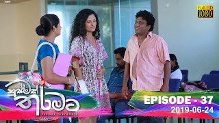 Husmak Tharamata | Episode 37 | 2019-06-24 Thumbnail