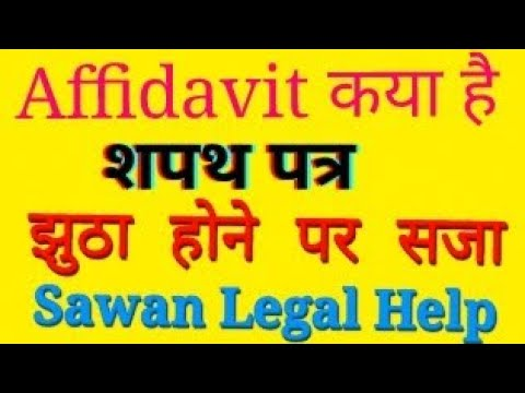 What is Affidavit? | By Sawan Legal Help[Hindi]