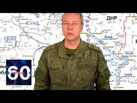 Срочное заявление Басурина! ВСУ готовят химическую провокацию под Мариуполем! 60 минут от 13.12.18