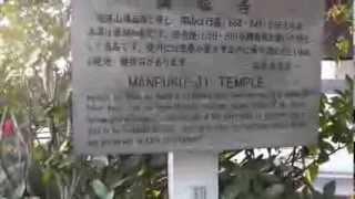 鎌倉古寺百選ー源義経、悲劇のゆかりの満福寺(腰越)は江ノ電の前にある.