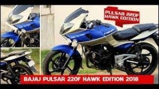 Bajaj Pulsar 220F hawk edition 2018_HD   new updated video