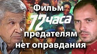 """Фильм """"72 часа"""" - предателям нет оправдания"""