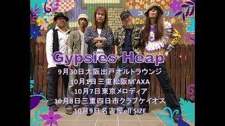 URIAH HEEP Tribute Band 【Gypsies Heap】Autumn Tour 2017 Vo:Ace Na...