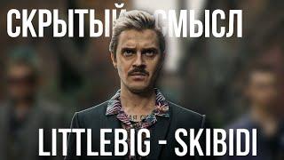 LITTLE BIG – SKIBIDI - Скрытый смысл клипа