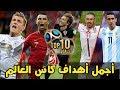 افضل 10 اهداف كاس العالم روسيا 2018 ●تعليق عربي● تصنيف الفيفا ●Top 10 Goal world Cup Russia 2018 ●