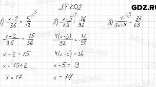 № 202 - Математика 6 класс Мерзляк