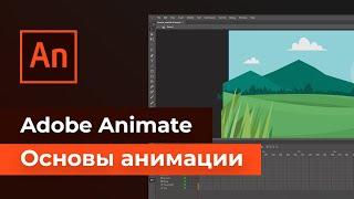 adobe Animate - Основы анимации. Как начать создавать свою анимацию