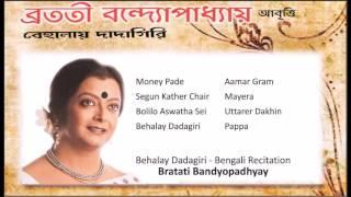 Behalay Dadagiri   Bratati Bandyopadhyay   Bengali Recitation   Bangla Abriti by Bratati