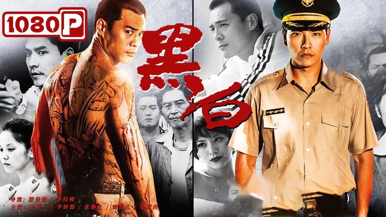 《黑白》/ Hei Bai 照相馆离奇杀人案 谁才是真凶?( 艾敬 / 安子 / 王宝江 / 田九七 )  new movie 2021   最新电影2021