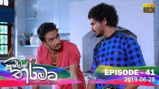 Husmak Tharamata | Episode 41 | 2019-06-28 Thumbnail