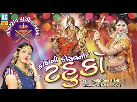 """""""Tahuko""""   Non Stop Gujarati Garba Songs   Navratri Special Non-Stop Garba [Part 1]"""
