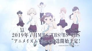 Watch Araburu Kisetsu no Otome-domo yo. Anime Trailer/PV Online