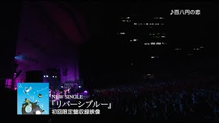 9月30日発売のニューシングル「リバーシブルー」の初回限定盤にはクリー...