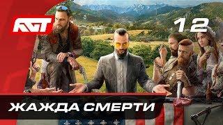 Прохождение Far Cry 5 — Часть 12: Жажда смерти