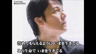 福山雅治 魂リク『生きてる生きてく 』(歌詞付) 2013.09.28