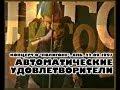 АВТОМАТИЧЕСКИЕ УДОВЛЕТВОРИТЕЛИ - Концерт в Полигоне, СПб, 22.09.1997