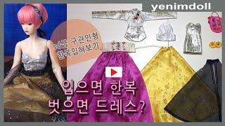 인형의상_구체관절인형한복 드레스- 옷입히기_은색당의_b…