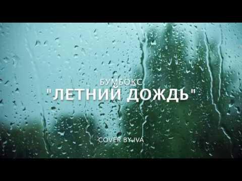 БУМБОКС ЛЕТНИЙ ДОЖДЬ MP3 СКАЧАТЬ БЕСПЛАТНО