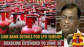 Link Bank Details for LPG Subsidy : Deadline Extended to June 30