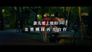 【我沒有談的那場戀愛】好朋友篇,2月10日(週三) 春節 大銀幕談起來