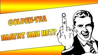 golden-tea вся правда об игре, регистрация, голден тиа, золотой чай