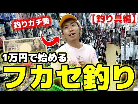 【初心者必見】1万円でゼロから始めるフカセ釣り!【前編】