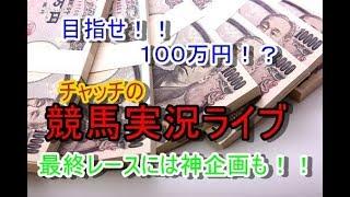 【中央競馬】競馬実況ライブ 神戸新聞杯&オールカマーほか