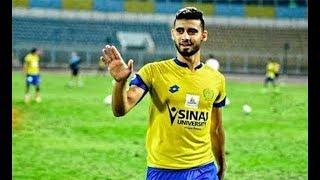 باهر المحمدي لاعب الاسماعيلي :  نفسي احترف بعد كاس الامم