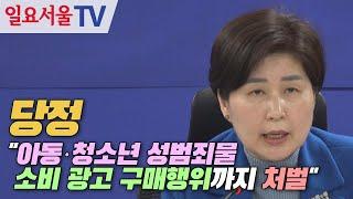 """당정 """"아동·청소년 성범죄물 소비 광고 구매행위까지 처…"""