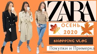 ZARA Осень - Зима 2020/2021.🍁 Примерка осенней одежды с Новой коллекции. Шопинг влог.