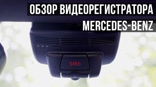 ОГЛЯД ВІДЕОРЕЄСТРАТОРА Mercedes-Benz. ЕРА-ГЛОНАСС. Налаштування відеореєстратора.