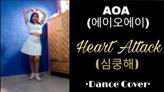 AOA (에이오에이) Heart Attack (심쿵해) •Dance Cover•