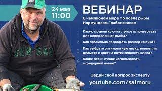 ВЕБИНАР : Нормундс Грабовскис о тонкостях ловли мирной рыбы