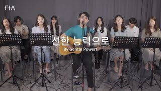 F.I.A LIVE WORSHIP - 선한 능력으로 (피아버전) | By Gentle Powers (FIA.ver)