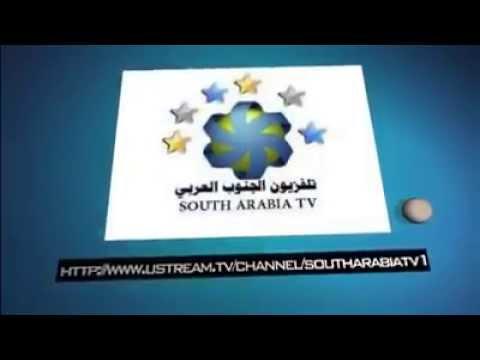 تلفزيون الجنوب العربي SOUTH ARABIA TV