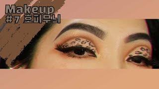 호피무늬 메이크업Reopard makeup tutori…