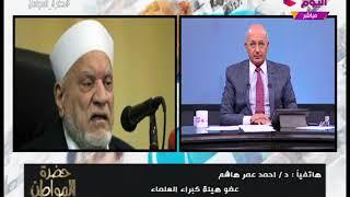 د. أحمد عمر هاشم يكشف كواليس بيان