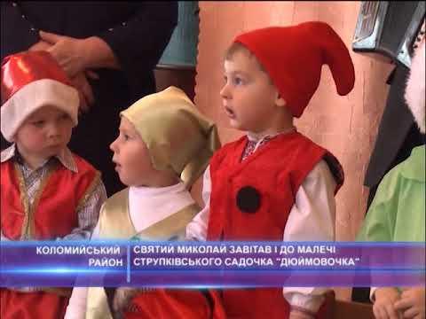 """Святий Миколай завітав і до малечі Струпківського садочка """"Дюймовочка"""""""