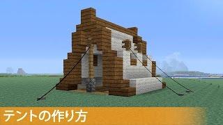 【マインクラフト】テントの簡単な作り方 thumbnail