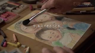 [肖像画家 猪子剛史]